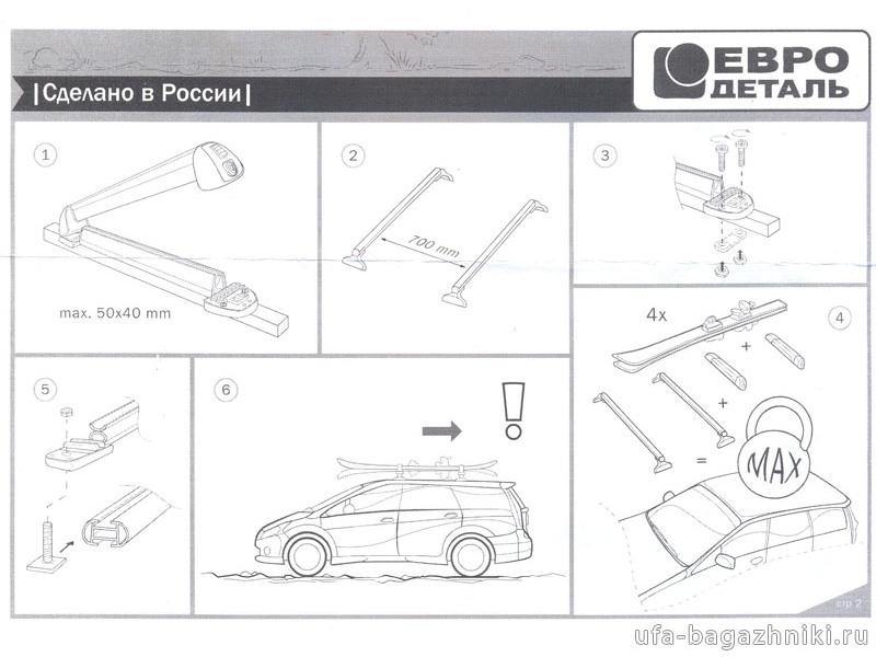 Установка крепления для лыж и сноубордов Евродеталь на багажник