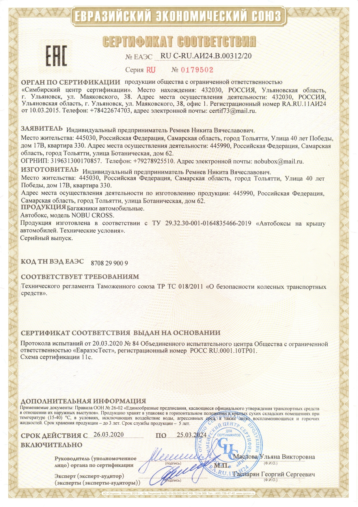 Сертификат на автомобильные боксы Nobu
