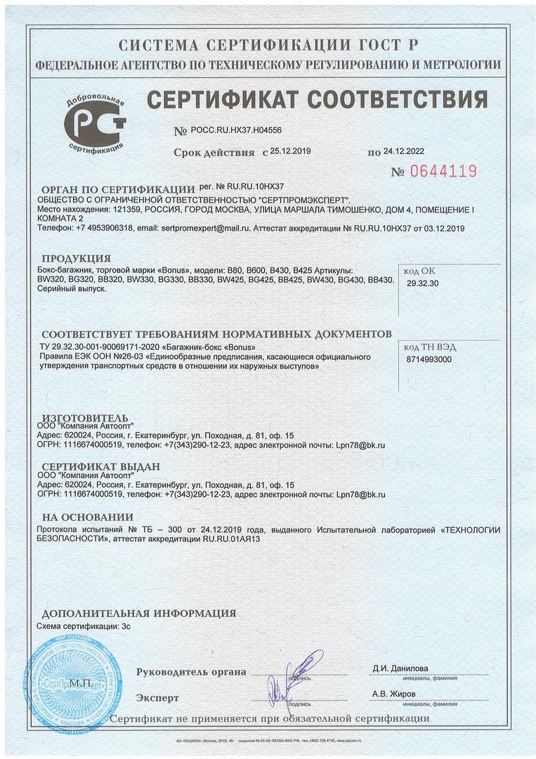 Сертификат на автомобильные боксы Bonus