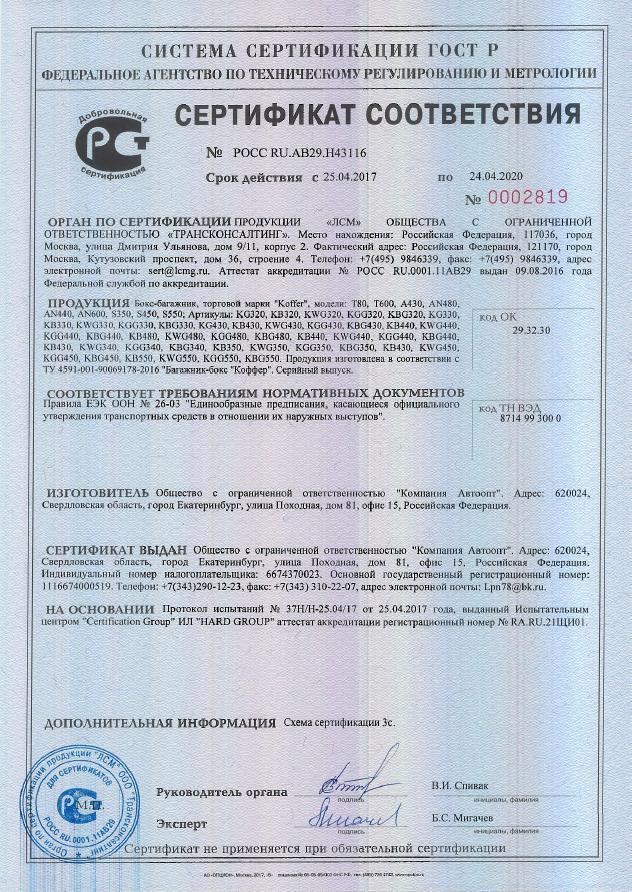 Сертификат на автомобильные боксы Koffer