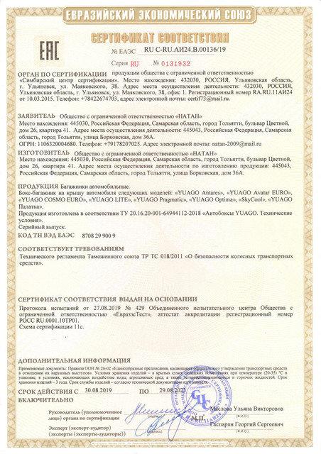 Сертификат на автомобильные боксы YUAGO