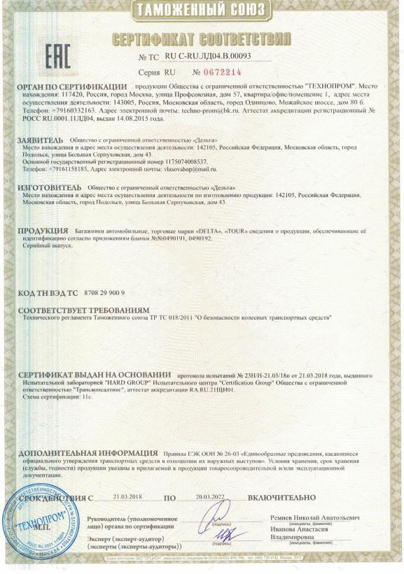 Сертификат на багажные системы Delta