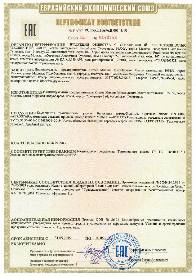 Сертификат на багажные системы Inter