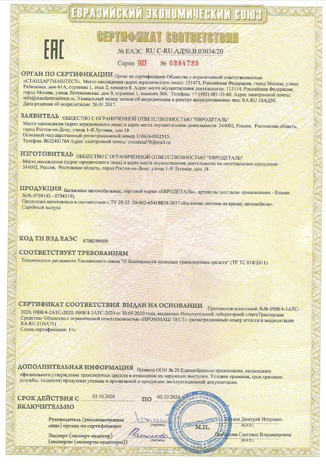 Сертификат на багажные системы Евродеталь